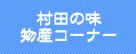 村田の味物産コーナー