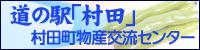 道の駅村田リンクバナー