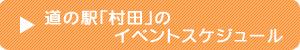 道の駅村田の行事予定
