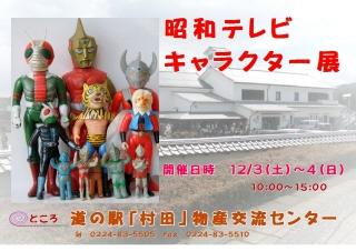 昭和テレビキャラクター展