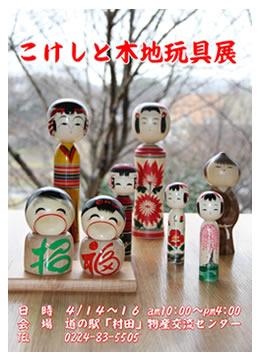 h29_kokeshi