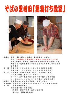 そばの里村田「蕎麦打ち教室」
