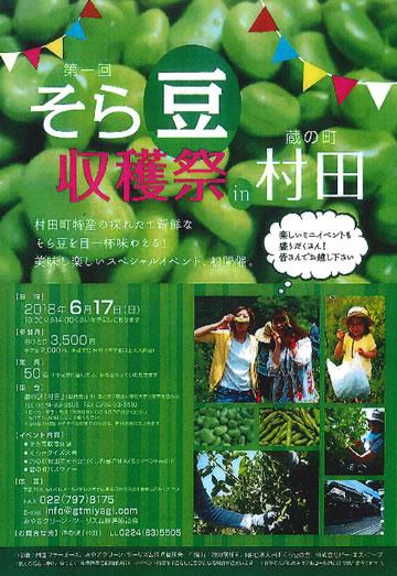 そら豆収穫祭in蔵の街村田