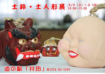 土鈴・土人形展