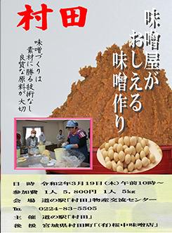 味噌屋がおしえる味噌作り教室の開催