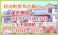 村田町野外活動センター